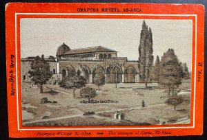 Mint Palestine Picture Postcard PPC Cairo The Mosque Of Omar El Aksa