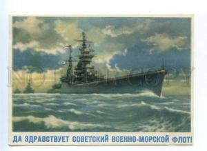 169470 PROPAGANDA Glory for Soviet NAVY by KRUCHINA old PC