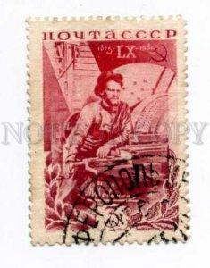 502443 USSR 1935 year anniversary of Mikhail Kalinin stamp