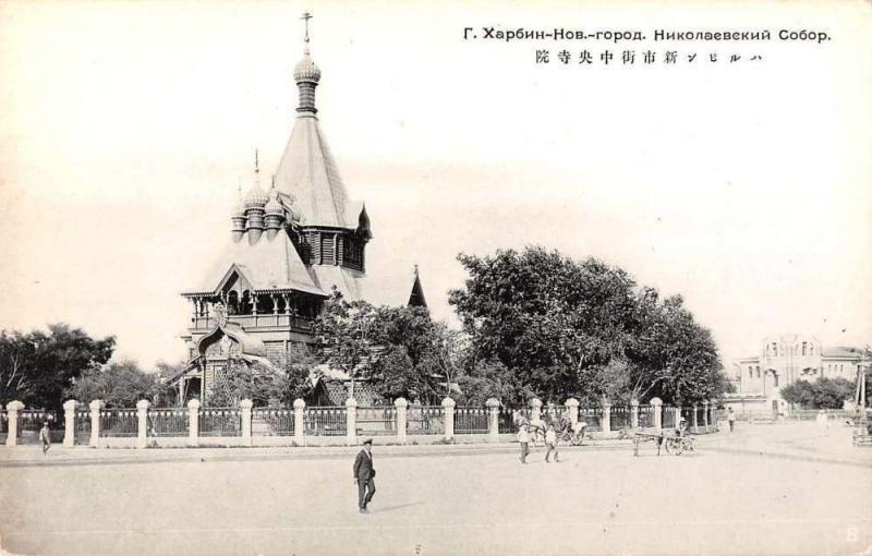 Harbin China St Nicholas Church Exterior View Antique Postcard J79615