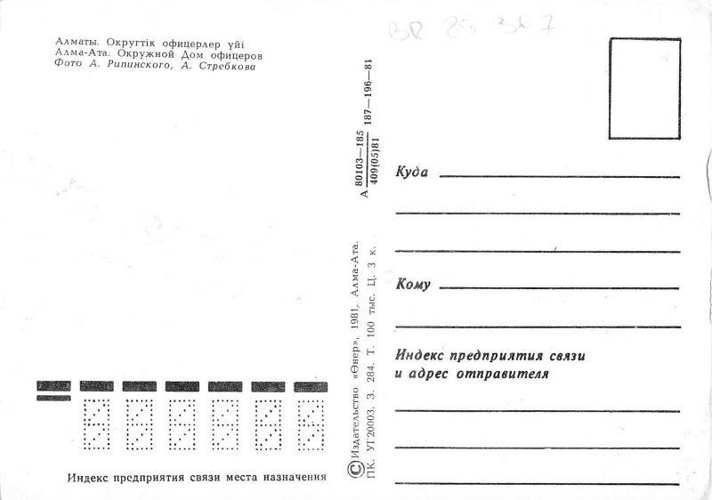 BR85367 Almaty Kazakhstan