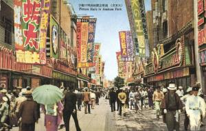 japan, TOKYO, Asakusa Park, Street Scene, Shops (1930s)
