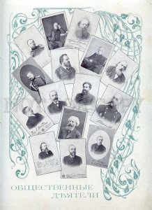 230874 RUSSIA 1899 year public figures POSTER