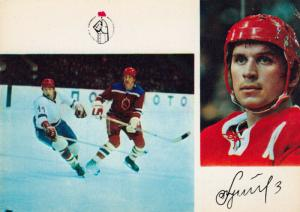 MOSCOW, Russia: 1974; Ice Hockey Player #11