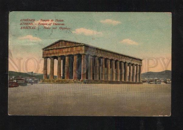 059601 GREECE Athenes temple of Theseaus Vintage PC