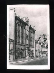 165405 USSR Russia Tatarstan KAZAN Main Post Office Postamt