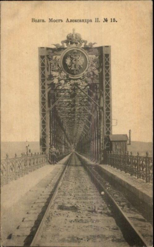 Volga River Russia RR Train Bridge c1910 Postcard