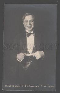 103550 VORONOV Russian COMEDY OPERA Star SINGER vintage PHOTO