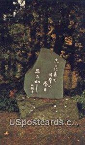 Haikku Poetry Stone - Portland, Oregon