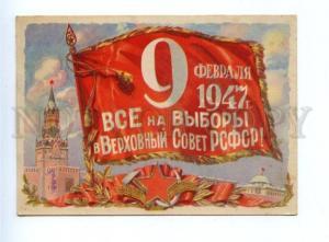 143774 PROPAGANDA All come to vote Supreme Soviet of RSFSR OLD
