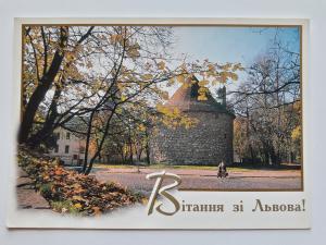 Ukraine, Lviv, Greetings from Lviv, Colour Postcard