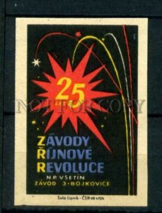 500786 Czechoslovakia 25 year Revolution plant Old match label