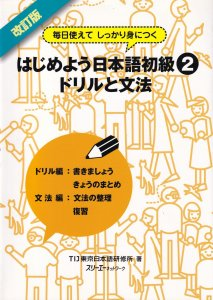 Learn Japanese Beginners Class 2 Workbook Hajimeyo  Book