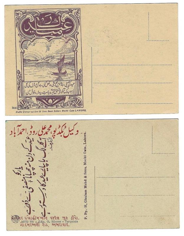 India vintage Islamic postcards from Lahore with Scenes of Italy (3)