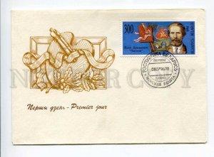 406504 BELARUS 1994 year Varetsa Jazep Narcizovic Drozdovich First Day COVER
