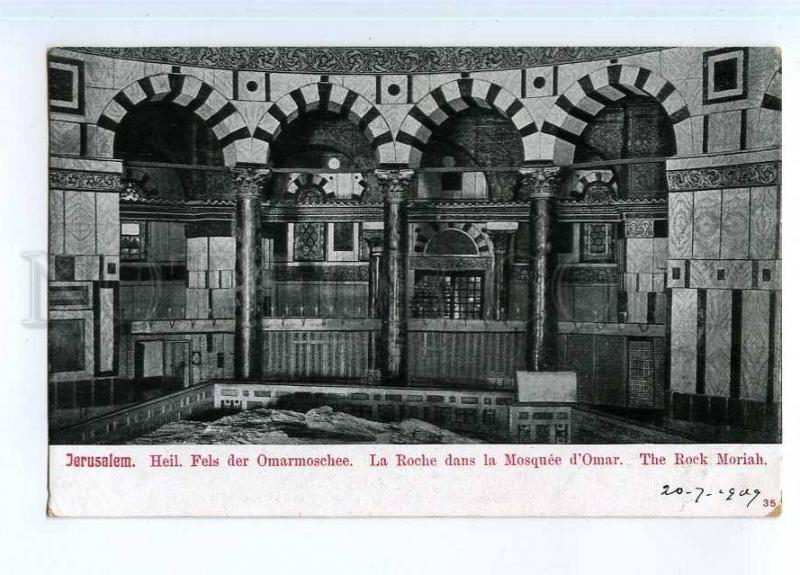 247163 JERUSALEM Rock Moriah Vintage postcard
