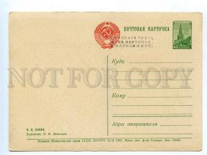 250693 USSR Vasiliev Lenin 1957 year POSTAL STATIONERY PC