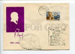 297773 USSR 1960 year writer Anton Chekhov silhouette COVER