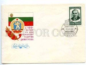 d220390 USSR 1982 Kosorukov 200 y since birth Georgi Dimitrov First day COVER