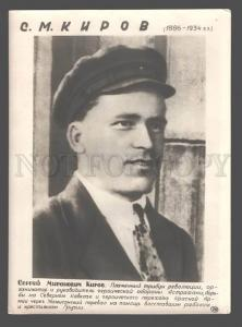 083111 USSR Kirov chief of RED Army Vintage photo POSTER
