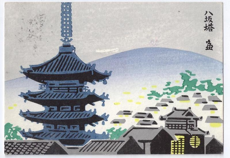 Japan Woodblock Print T. Tokuriki 4X6 Postcard