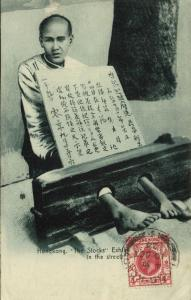 china, HONG KONG, Native Chinese Male Prisoner in Cangue (1924) Stamp