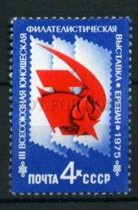 507648 USSR 1975 year Armenia Yerevan philatelic exhibition