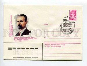 406032 1981 Karpov Latvian revolutionary journalist diplomat Jan Berzin-Ziemelis