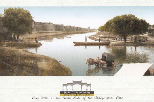 Chaoyangmen Gate City Wall Beijing Peking Chinese Postcard
