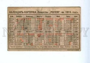 170604 CALENDAR w/ ADVERTISING insurance RUSSIA vintage 1915