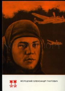 136788 MOLODCHY Pilot bomber WWII Hero Old PC