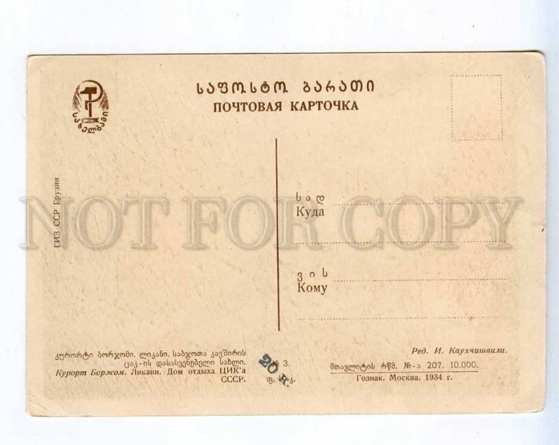 258762 USSR GEORGIA Borjomi Likani Holiday House 1934 year PC