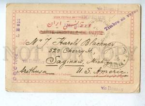 203329 PERSIA IRAN KAZVINE Hotel Mekhmoun khane Old RPPC