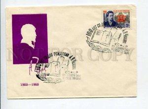 297800 USSR 1960 year writer Anton Chekhov silhouette COVER