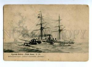 155257 RUSSIAN NAVAL FLEET Nautical Gunboat SIVUCH Vintage PC
