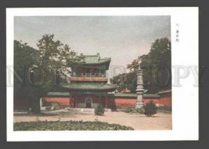 090884 CHINA Peihai Pu Yin Tien Temple Old PC