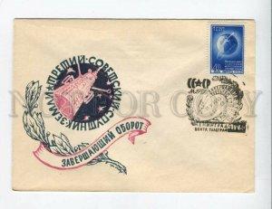3145960 1960 RUSSIAN SPACE COVER w/ STAMP postmark 3 Sputnik