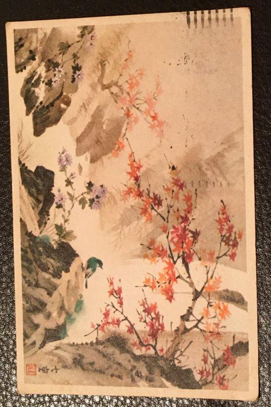 VINTAGE Hallmark Japanese art postcard from the 1960's