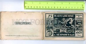 256004 Russia LENINGRAD Flood 1924 by BULLA 16 Cards 1924 year