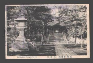 086041 JAPAN Chishakuin Temple Kyoto Vintage PC