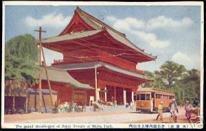 japan, TOKYO, Shiba Park, Zojoji Temple, TRAM (1920s) Stamps