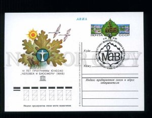 276459 USSR 1981 year 10 years of the Unesco man and the biosphere program