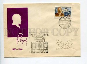 297780 USSR 1960 year writer Anton Chekhov silhouette COVER w/ perfin