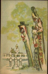 Publ in Seoul Korea Native Life - Totem Poles Casting Out Evil Old Postcard