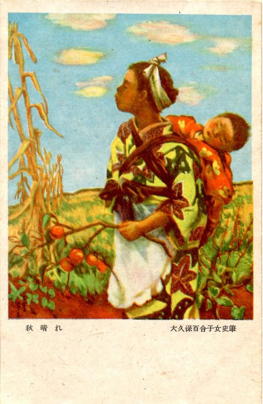 Japan - Mother and Child Picking Fruit