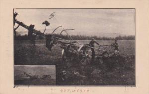 Japan Farming Scene Old Plow