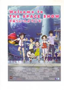 Welcome to The Space Show A Japanese Anime Science Fiction Film