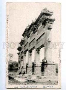 178331 China Beijing Ming Tomb vintage postcard #86