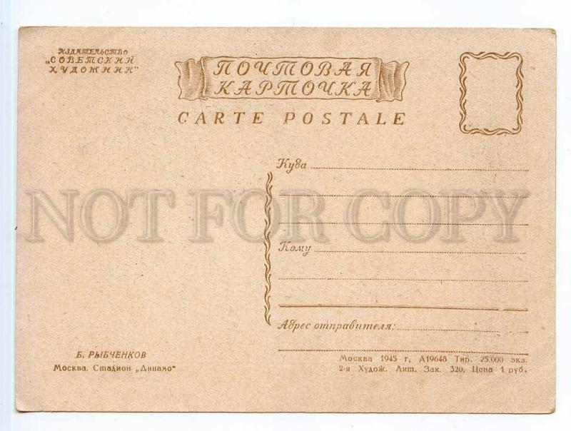 250498 WWII USSR Rybchenkov Moscow 1945 year Dynamo stadium PC