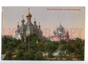 159489 Ukraine KIEV Pokrovsky Female Monastery CEMETERY OLD PC
